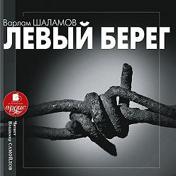 Варлам Шаламов - Левый берег