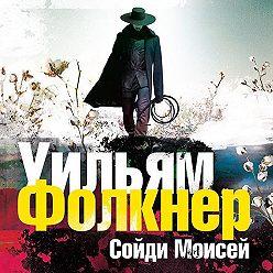 Уильям Фолкнер - «Сойди, Моисей» и другие рассказы