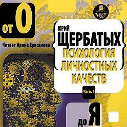 Юрий Щербатых - Психология личностных качеств. От «О» до «Я»