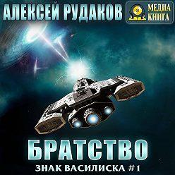 Алексей Рудаков - Братство