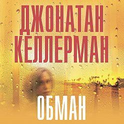 Джонатан Келлерман - Обман