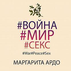Маргарита Ардо - #Война#Мир#Секс