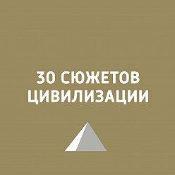 Игорь Ружейников - Грюнвальдская битва