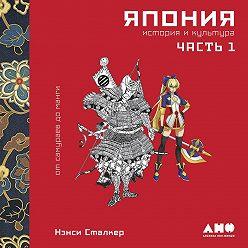 Нэнси Сталкер - Япония. История и культура: от самураев до манги. Часть 1