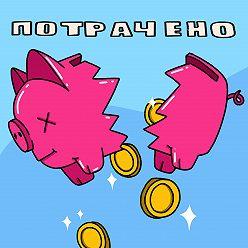 Авторский коллектив «Буферная бухта» - Новый подкаст Лайфхакера! «Потрачено» — о том, как покупать с умом и удовольствием