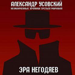 Александр Усовский - Эра негодяев
