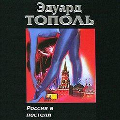 Эдуард Тополь - Россия в постели