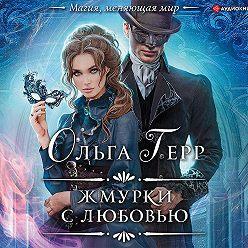 Ольга Герр - Жмурки с любовью