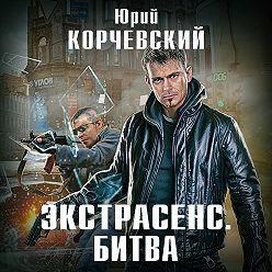 Юрий Корчевский - Экстрасенс. Битва