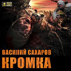 Василий Сахаров - Кромка