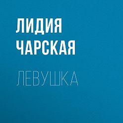 Лидия Чарская - Левушка