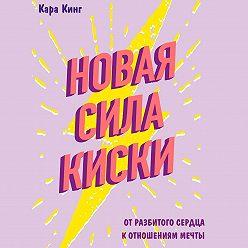 Кара Кинг - Новая сила киски. От разбитого сердца к отношениям мечты