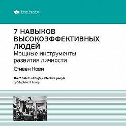 Smart Reading - Краткое содержание книги: 7 навыков высокоэффективных людей. Мощные инструменты развития личности. Стивен Кови