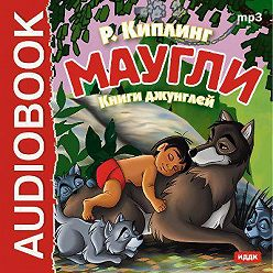 Rudyard Joseph Kipling - Маугли. Книги джунглей 1, 2