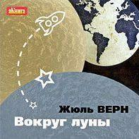 Жюль Верн - Вокруг Луны