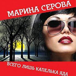 Марина Серова - Всего лишь капелька яда