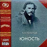 Лев Толстой - Юность