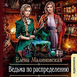 Елена Малиновская - Ведьма по распределению