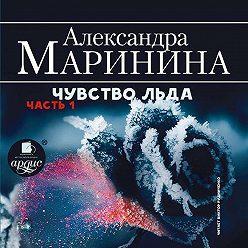 Александра Маринина - Чувство льда. Часть 1