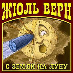 Жюль Верн - С Земли на Луну
