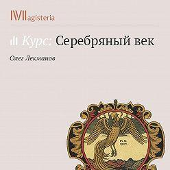 Олег Лекманов - Иннокентий Анненский