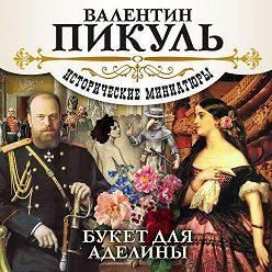 Валентин Пикуль - Букет для Аделины