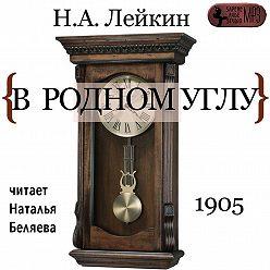 Николай Лейкин - В родном углу
