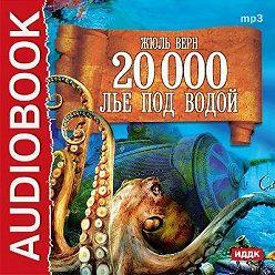 Жюль Верн - 20 000 лье под водой (спектакль)
