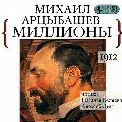 Михаил Арцыбашев - Миллионы