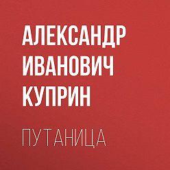 Александр Куприн - Путаница
