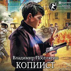 Владимир Поселягин - Копиист