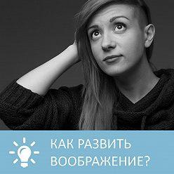 Петровна - Как развить воображение