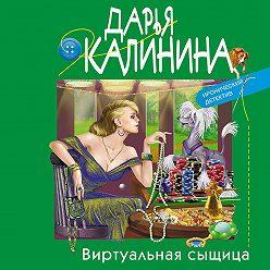 Дарья Калинина - Виртуальная сыщица