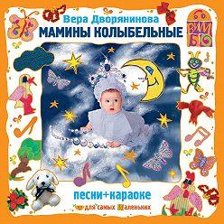 Вера Дворянинова - Мамины колыбельные