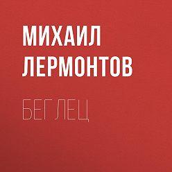 Михаил Лермонтов - Беглец