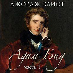 Джордж Элиот - Адам Бид. Часть 1