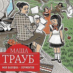 Маша Трауб - Моя бабушка – Лермонтов