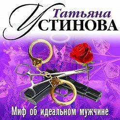Татьяна Устинова - Миф об идеальном мужчине (спектакль)
