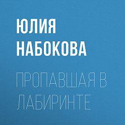 Юлия Набокова - Пропавшая в лабиринте