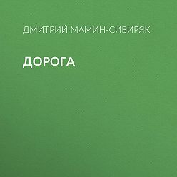 Дмитрий Мамин-Сибиряк - Дорога