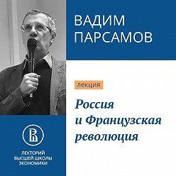 Вадим Парсамов - Россия и Французская революция