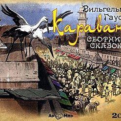 Вильгельм Гауф - Караван (7 сказок в спектаклях)