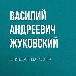 Василий Жуковский - Спящая царевна