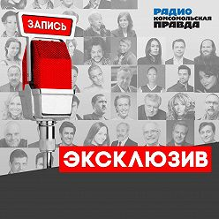 Радио «Комсомольская правда» - Оруэлл был прав. Уже сбылись более 100 предсказаний фантаста