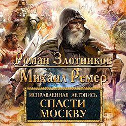 Роман Злотников - Спасти Москву