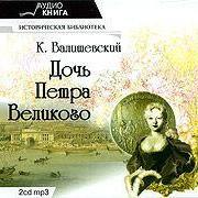 Казимир Валишевский - Дочь Петра Великого