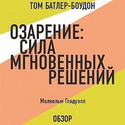 Том Батлер-Боудон - Озарение: Сила мгновенных решений. Малькольм Гладуэлл (обзор)