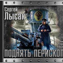 Сергей Лысак - Поднять перископ. Книга 1