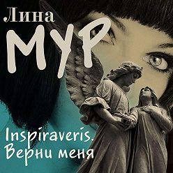 Лина Мур - Inspiraveris. Верни меня