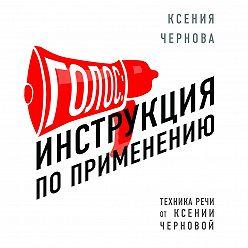 Ксения Чернова - Голос: Инструкция по применению